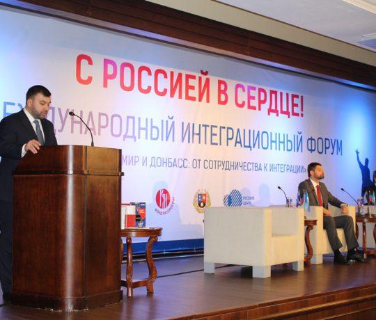 Врио Главы ДНР Денис Пушилин открыл международный форум, посвященный вопросам интеграции Донбасса с Россией