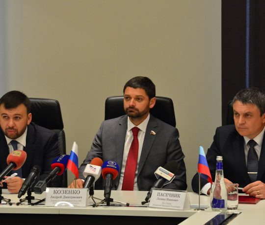 Денис Пушилин, Леонид Пасечник и Андрей Козенко провели совместный брифинг в Донецке