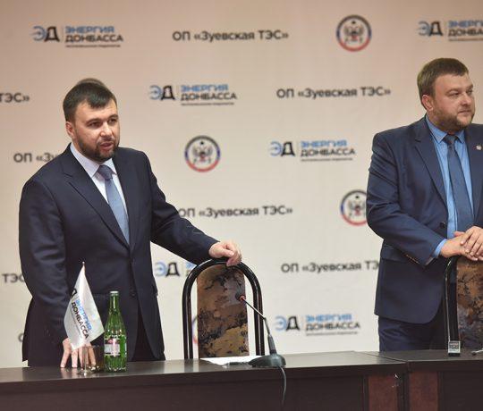 В ходе общения с работниками Зуевской ТЭС Денис Пушилин назвал основную проблему, которую намерен устранить: «Это коррупция»