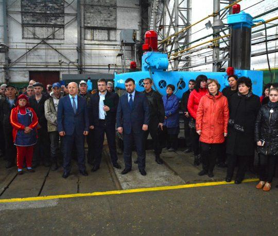 Врио Главы ДНР Денис Пушилин назвал Ясиноватский машиностроительный завод примером трудового героизма