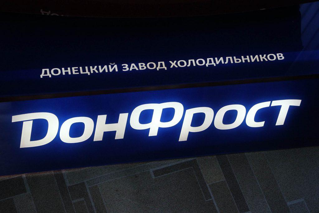 «С вашего предприятия нужно брать пример»: Денис Пушилин провел встречу с коллективом ООО «ДонФрост»