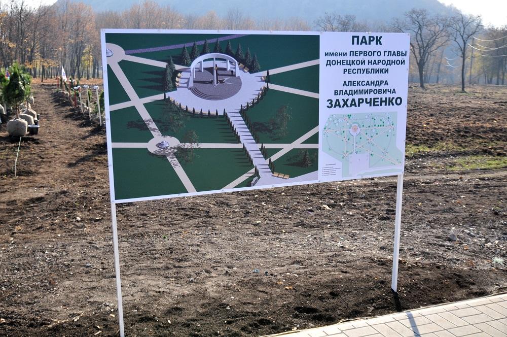Денис Пушилин принял участие в церемонии закладки парка имени Александра Захарченко
