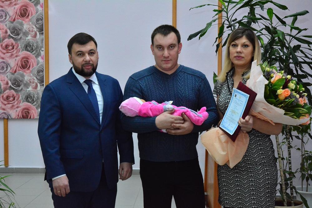 Глава ДНР Денис Пушилин принял участие в торжественной регистрации рождения, 10000-й с начала года