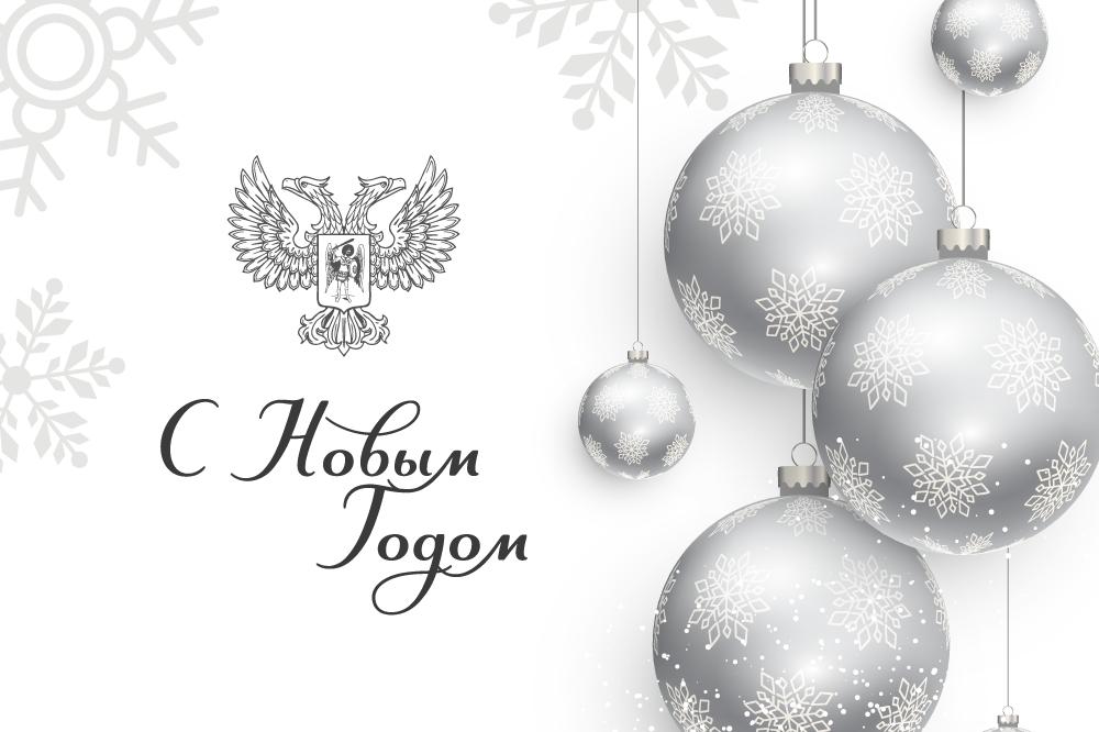 Новогоднее обращение Главы Донецкой Народной Республики Дениса Пушилина