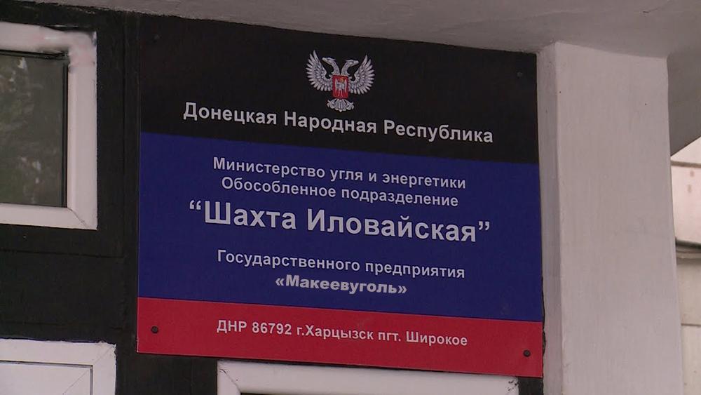 Глава ДНР Денис Пушилин поздравил коллектив шахты «Иловайская» с запуском новой очистной лавы