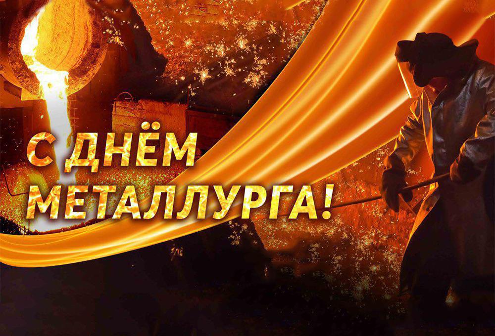 Поздравление Главы ДНР Дениса Пушилина по случаю Дня металлурга