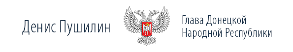 Денис Пушилин | официальный сайт