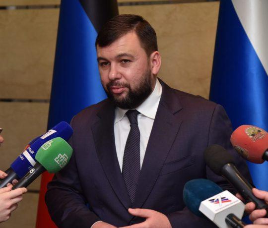 Денис Пушилин назвал циничными высказывания украинского президента о ситуации в Донбассе